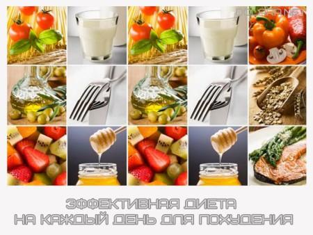 Jeffektivnaja dieta na kazhdyj den dlja pohudenija