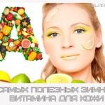 3 самых полезных зимних витамина для кожи