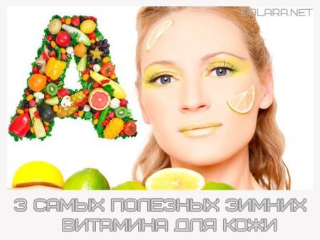 3 samyh poleznyh zimnih vitamina dlja kozhi