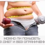 Можно ли похудеть без диет и без ограничений?