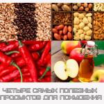 Четыре самых полезных продуктов для похудения