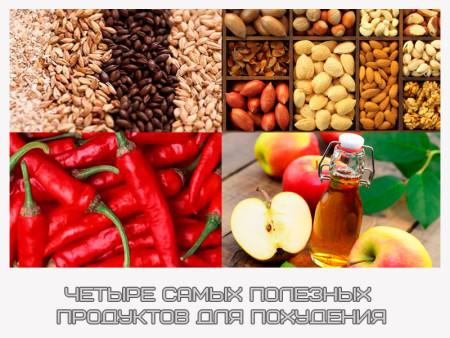 Chetyre samyh poleznyh produktov dlja pohudenija