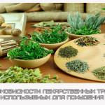 Разновидности лекарственных трав, используемых для похудения