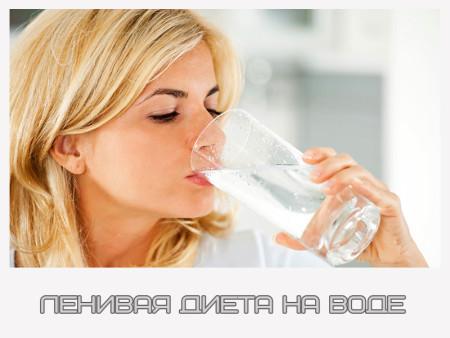 вода как диета