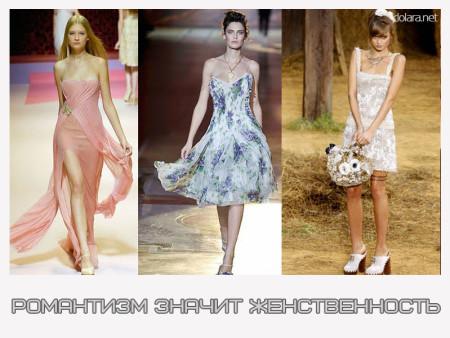 платья романтизма