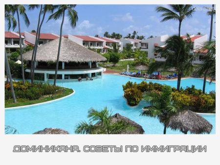 продать недвижимость в Доминикане
