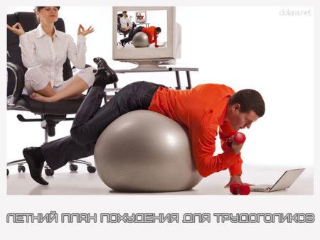 зарядка для похудения на работе