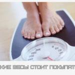 Какие весы стоит покупать?
