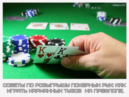 карманные тузы покер