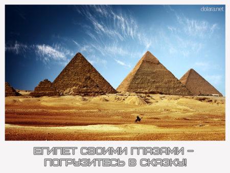 новости туризма египет