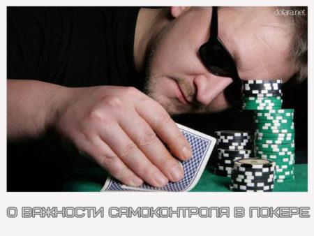 самоконтроль в покере