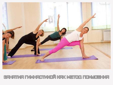 для похудения живота гимнастика