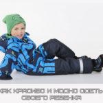 Как красиво и модно одеть своего ребенка