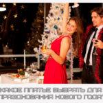 Какое платье выбрать для празднования Нового года?