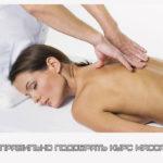 Как правильно подобрать курс массажа?