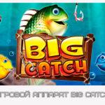 Игровой аппарат Big Catch