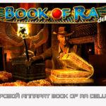 Игровой аппарат Book of Ra Deluxe