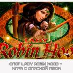 Слот Lady Robin Hood – игра с опасной леди