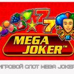 Игровой слот Mega Joker