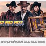 Западный слот Wild Wild West