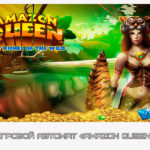 Игровой автомат «Amazon Queen»
