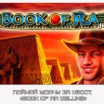 Поймай удачу за хвост. «Book of Ra Deluxe»