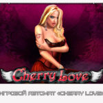 Игровой автомат «Cherry Love»