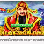 Игровой автомат «Choy Sun Doa»