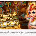 Игровой эмулятор Cleopatra