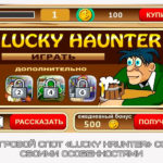 Игровой слот «Lucky Haunter» со своими особенностями