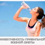 Эффективность правильной водной диеты