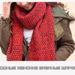 Модные женские вязаные шарфы