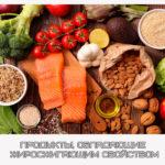 Продукты, обладающие жиросжигающим свойством
