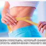 Создан пластырь, который снижает скорость увеличения лишнего веса