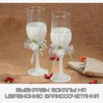 Выбираем бокалы на церемонию бракосочетания