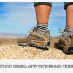 Летняя обувь для активных людей