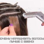 Почему наращивать волосы лучше с Esendi