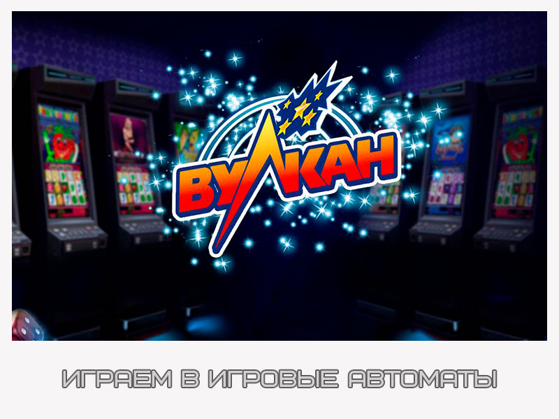 играть игры казино онлайн вулкан