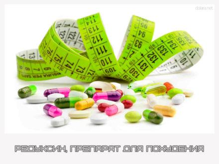 Редуксин, препарат для похудения