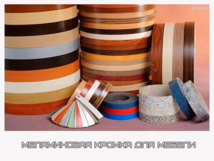 Меламиновая кромка для мебели