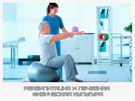 Реабилитация и лечебная физическая культура