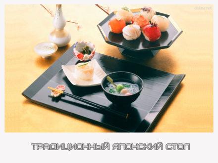 Традиционный японский стол