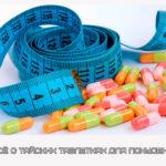 Всё о тайских таблетках для похудения