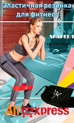 Эластичная резинка для фитнеса