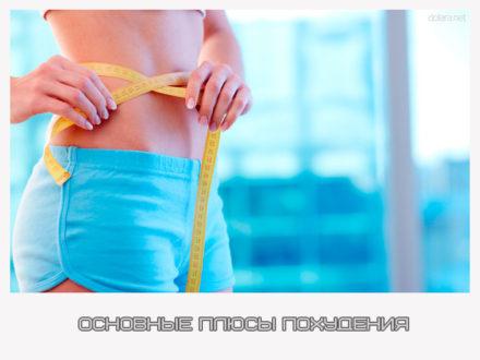 Основные плюсы похудения