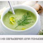 Суп из сельдерея для похудения