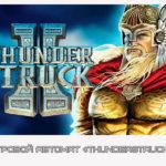 Игровой автомат «Thunderstruck II» в казино Azino