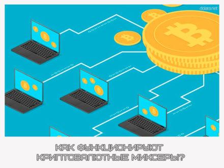 Как функционируют криптовалютные миксеры?