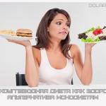 Низкоуглеводная диета как здоровая альтернатива монодиетам