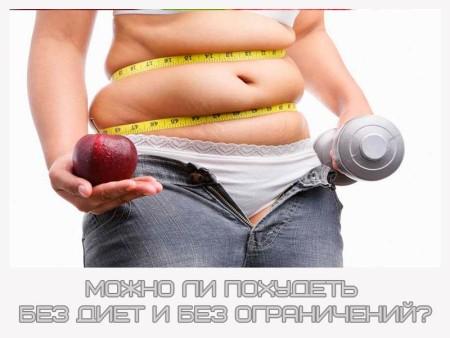 Mozhno li pohudet bez diet